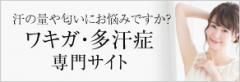 ワキガ・多汗症専門サイト