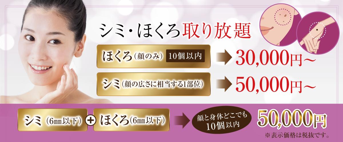 TOP-slide_シミ・ほくろ取り放題(10月〜)