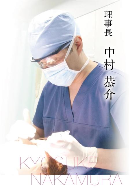 理事長_中村恭介