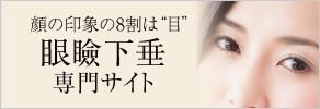 眼瞼下垂専門サイト
