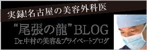 """""""尾張の龍""""BLOG"""
