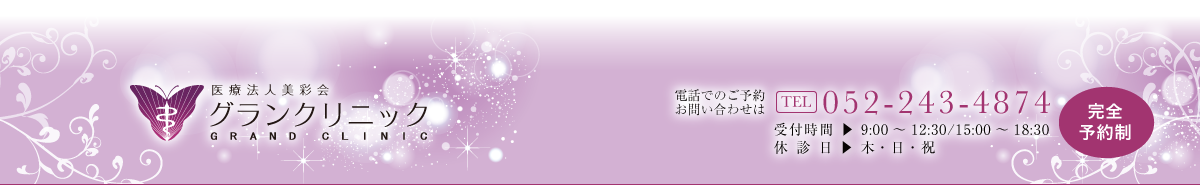 名古屋の美容外科・美容皮膚科・形成外科・整形外科_グランクリニック