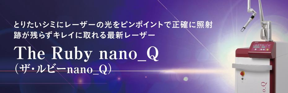 TheRuby_nano_Q