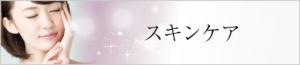 QA_スキンケア