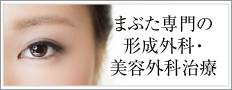 まぶた専門の形成外科・美容外科治療