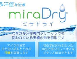 miradry_out-1024x386